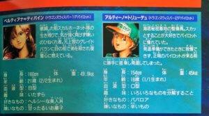 「BATSUGUN」キャラクター2