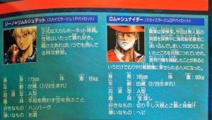 「BATSUGUN」キャラクター1