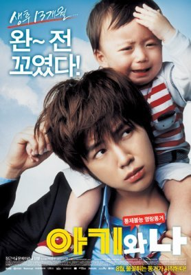 baby and me drama