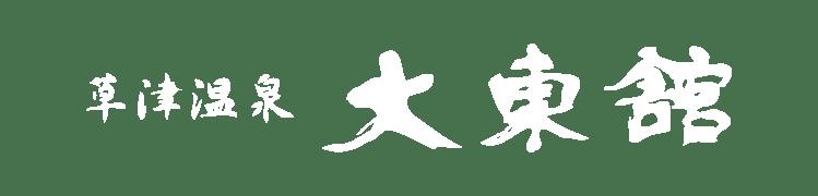 草津温泉大東館