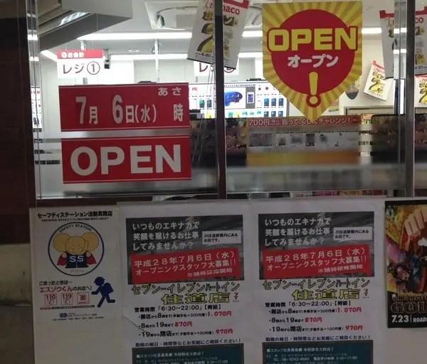 住道駅改札口店