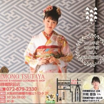 53-tsutaya