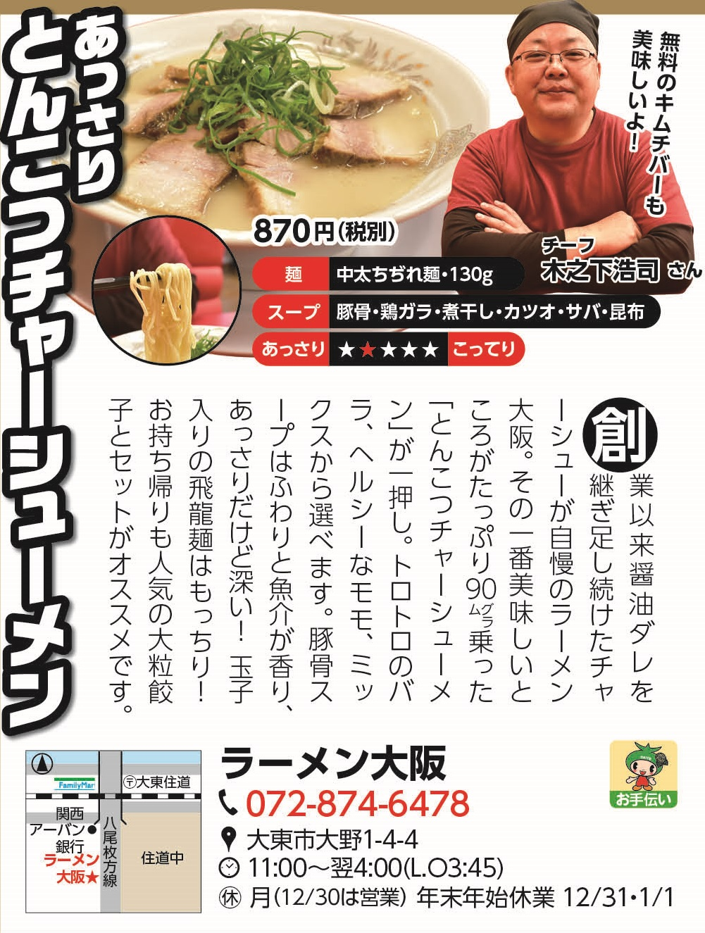 ★ラーメン大阪様72
