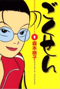 Gokusen Volume 1