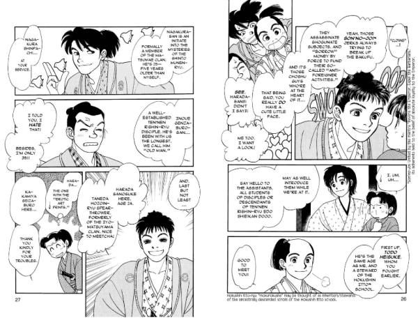 Kaze Hikaru Sample 1