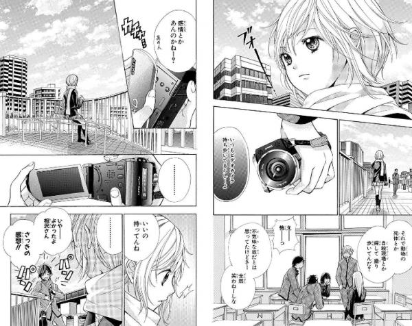 Rec -Kimi ga Naita Hi- Sample 2