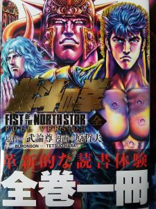 Fist of the North Star eOneBook