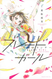 Blade Girl ~Kataashi no Runner~ Volume 1