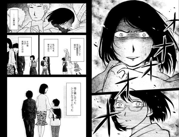 Mitarai-ke, Enjou suru Sample 1