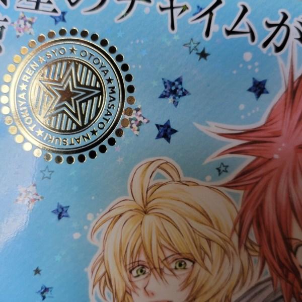 Hoshi no Chime ga Kikoetara Cover