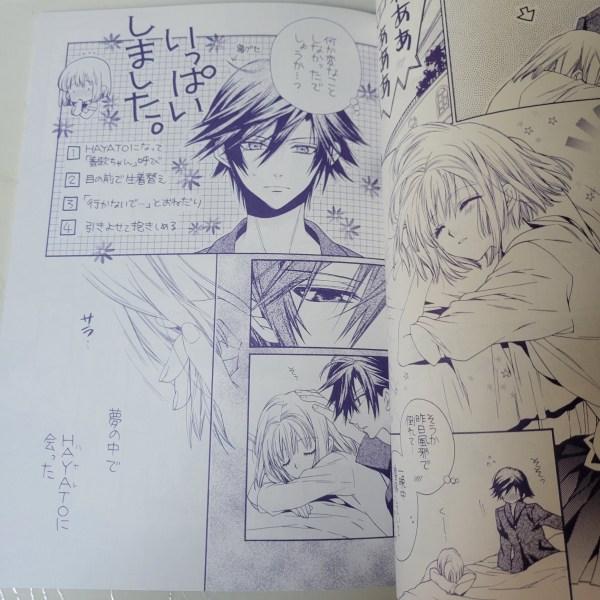 LOVELY★END Doujinshi Tokiya Volume