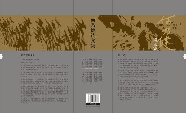 何乃健诗文集 全套5册+盒
