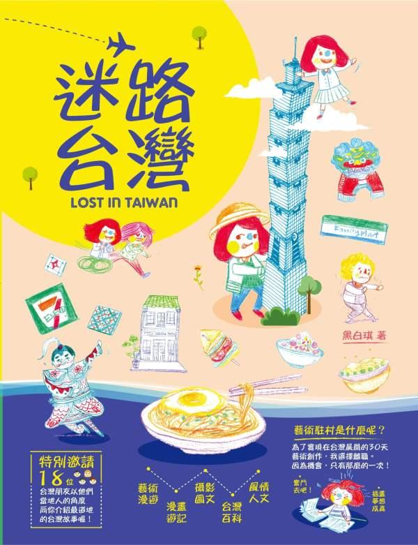 黑白琪系列 迷路台湾(已售罄)