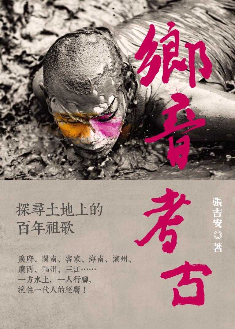 【书讯】乡音考古——探寻土地上的百年祖歌◎张吉安 著