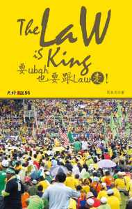 The Law is King——要ubah也要跟law走!(备注:书籍发黄)