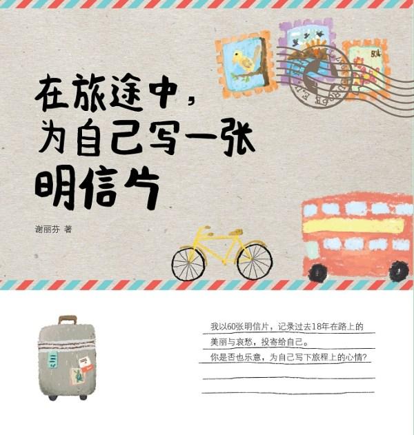 在旅途中,为自己写一张明信片(已售罄)