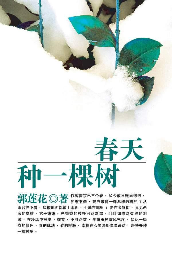 🛒 春天种一棵树(备注:书籍出现斑点)