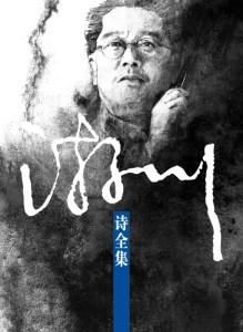 游川诗全集(平装)