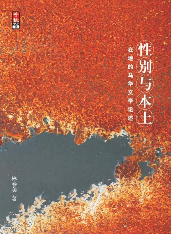 🛒 性别与本土:在地的马华文学论述