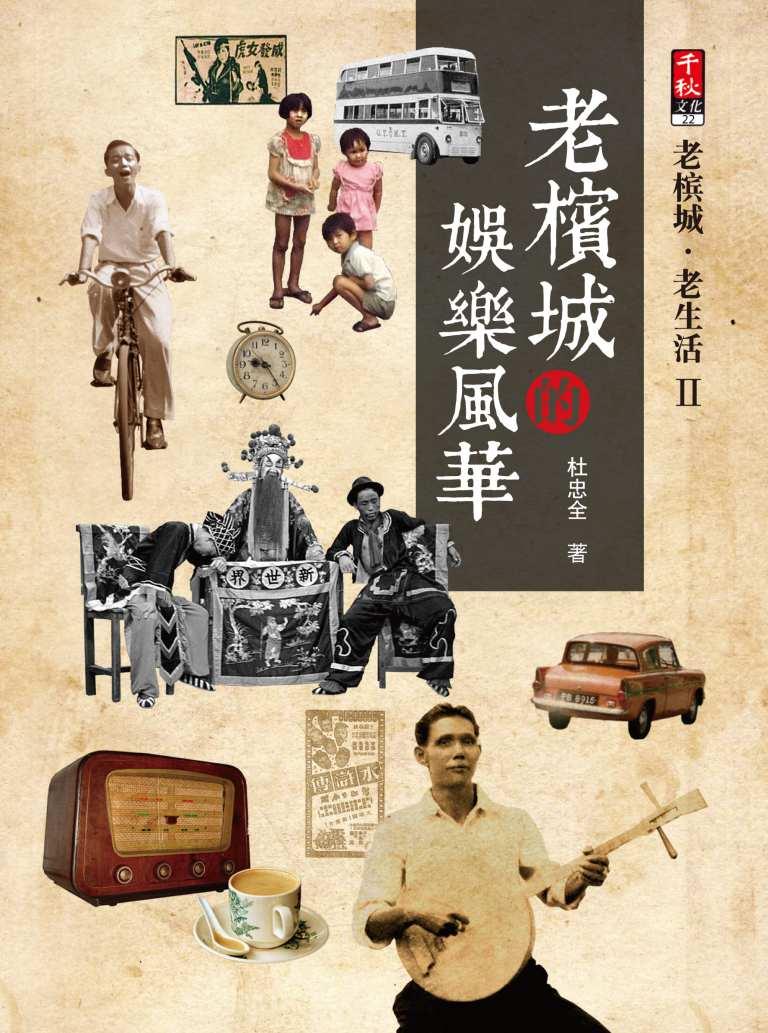【书讯】老槟城.老生活2:老槟城的娱乐风华@杜忠全 著(电子书)