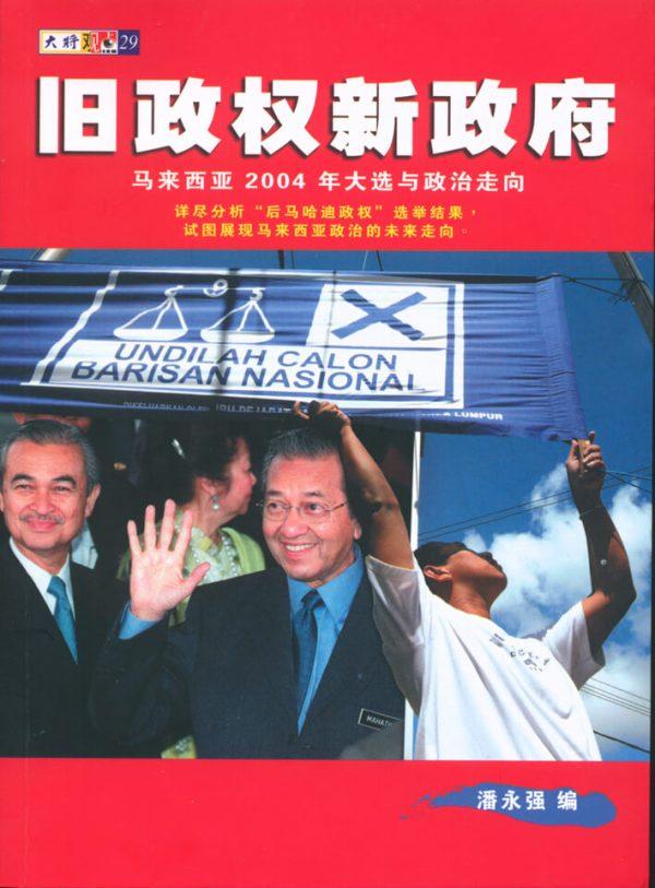 旧政权新政府──马来西亚2004年大选与政治走向
