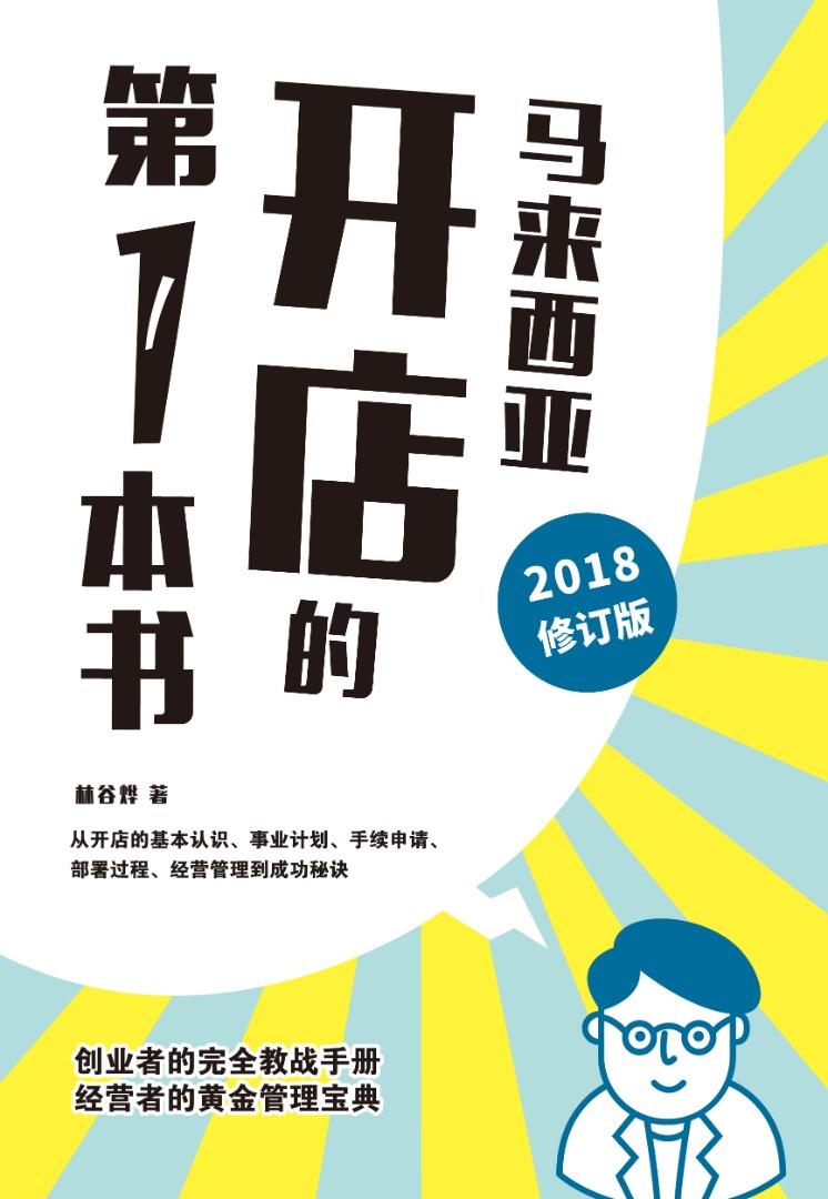 【书讯】马来西亚开店的第一本书(2018修订版)