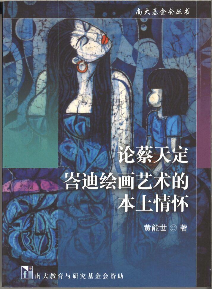 【书讯】论蔡天定峇迪绘画艺术的本土情怀◎黄能世 著