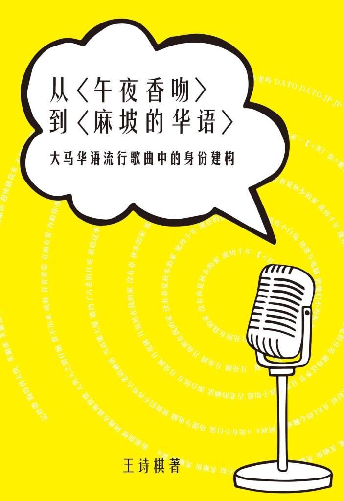 【书讯】从〈午夜香吻〉到〈麻坡的华语〉——大马华语流行歌曲中的身份建构◎王诗棋 著