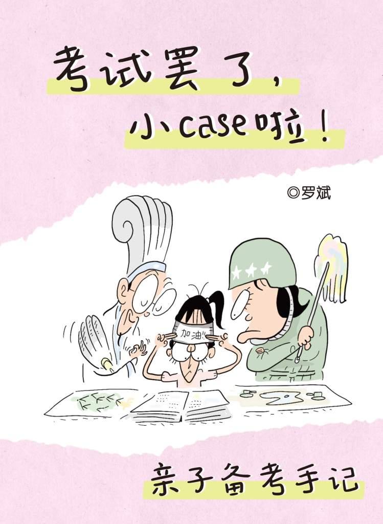 【书讯】考试罢了,小case啦!——亲子备考手记◎罗斌 著