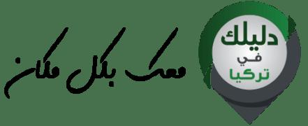 شعار دليلك في تركيا (الحالي)