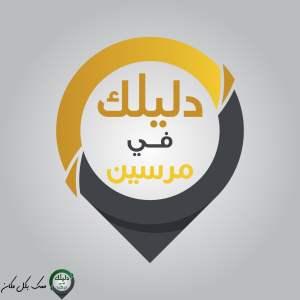 شعار دليلك في مرسين