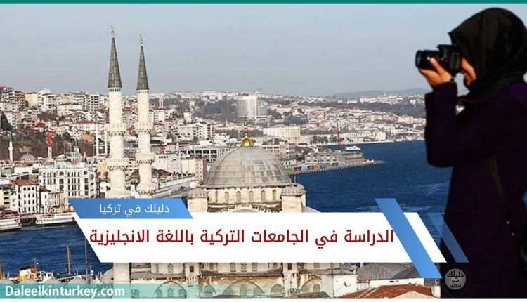السياحة الحلال في تركيا