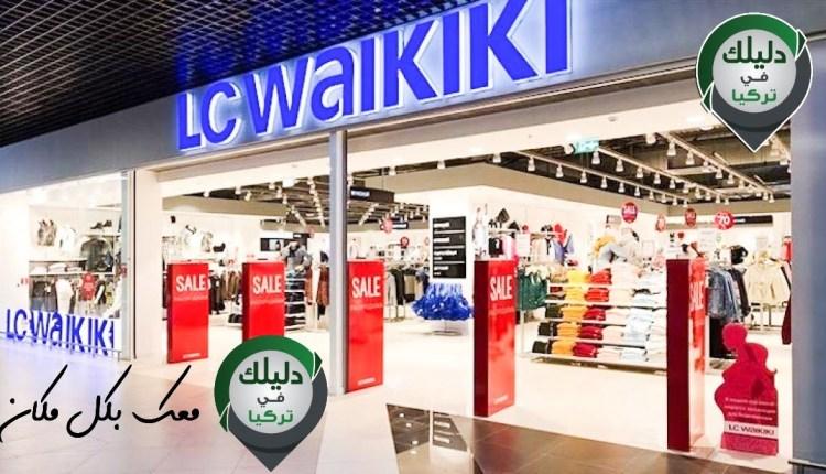 تصفيات مغرية على أسعار الألبسة المنوعة من متجر Lc Waikiki التركي