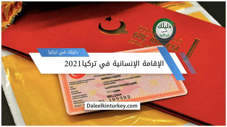 الإقامة الإنسانية في تركيا 2021