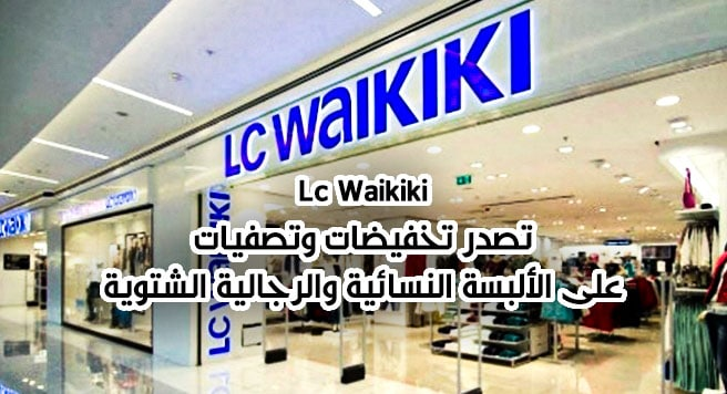 Lc Waikiki تصدر تخفيضات وتصفيات على الألبسة النسائية والرجالية الشتوية