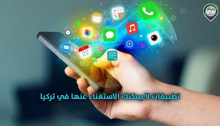 أهم التطبيقات المستخدمة في تركيا