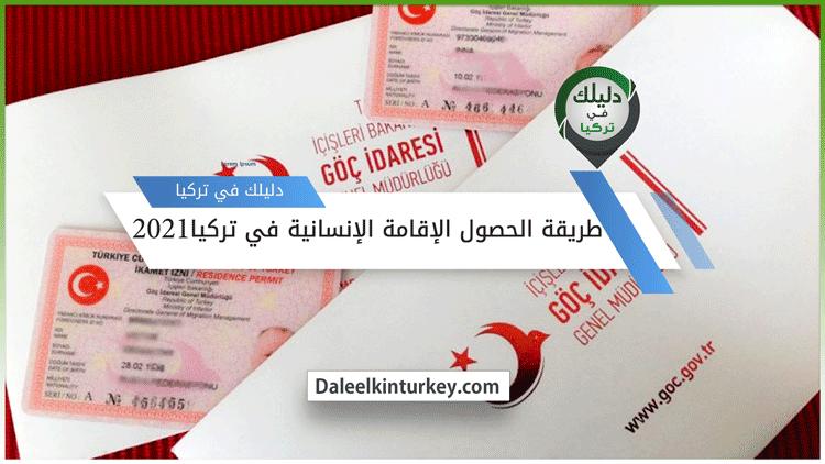 طريقة الحصول على الإقامة الإنسانية في تركيا