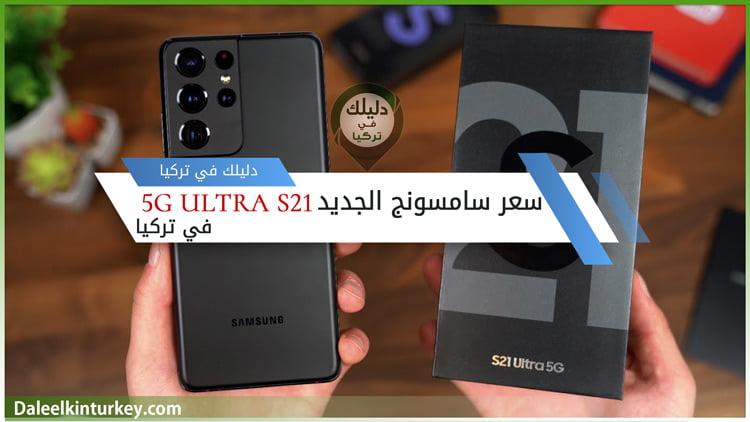 سعر سامسونج الجديد S21 ULTRA 5G في تركيا، ميزاته وعيوبه