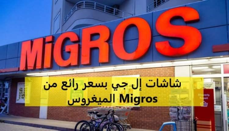 شاشات إل جي بسعر رائع من الميغروس Migros