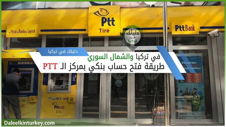 في تركيا والشمال السوري طريقة فتح حساب بنكي بمركز الـ PTT