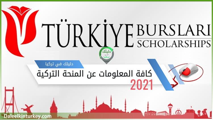 المنحة التركية türkiye bursları