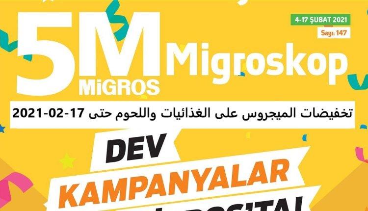 تخفيضات الميجروس Migros على الغذائيات واللحوم حتى 17-02-2021