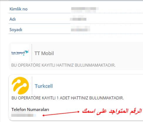قائمة الخطوط المسجلة على اسمك في تركيا