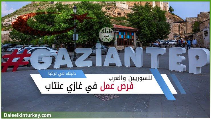 فرص عمل في غازي عنتاب للسوريين والعرب