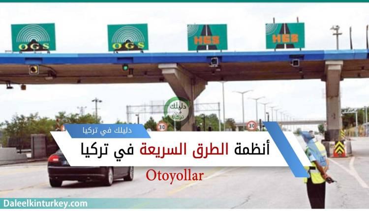 أنظمة الطرق السريعة في تركيا