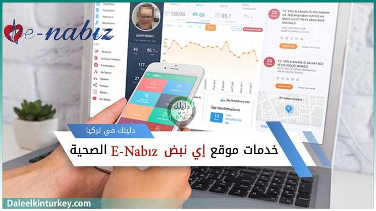 خدمات موقع إي نبض e-Nabız الصحية