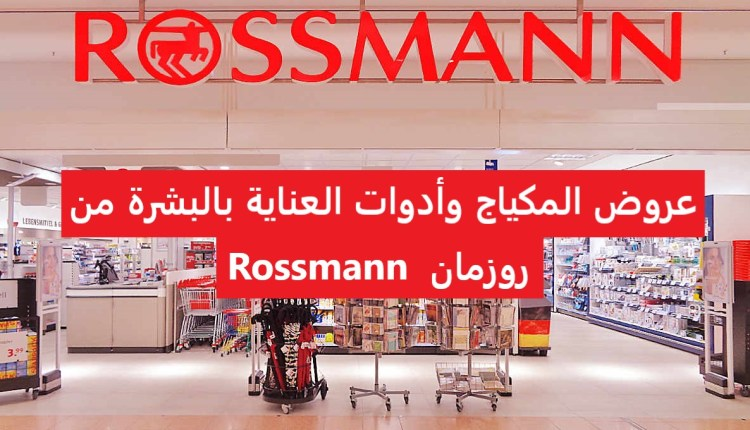 عروض المكياج وأدوات العناية بالبشرة من روزمان Rossmann