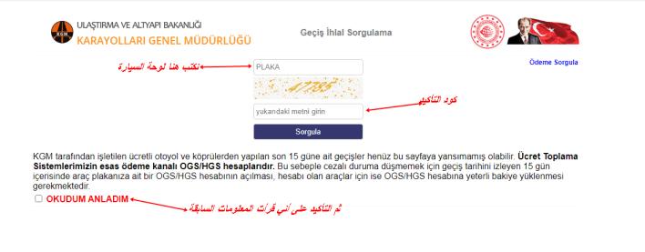 طريقة معرفة مخالفات الطريق السريع HGS في تركيا