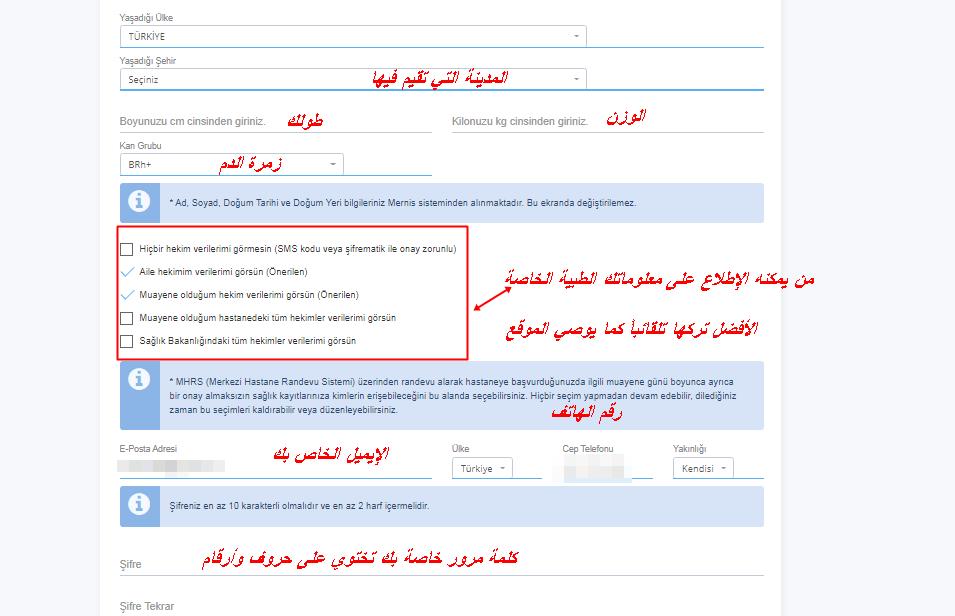 ملئ الاستمارة لإكمال التسجيل على موقع اي نبض