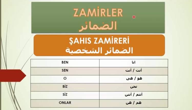 الضمائر الشخصية في اللغة التركية